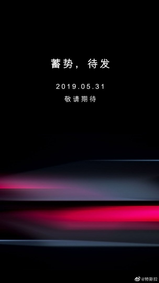 Tesla-Chinese-announcement.jpg
