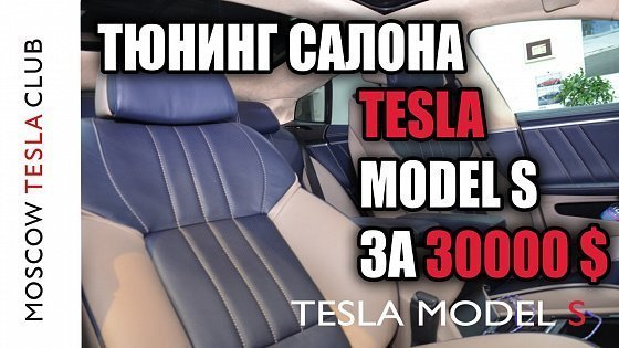 Видео Тюнинг салона Тесла за $30.000. Часть 2 - обзор владельца - Tesla with new interior for $30K Part 2